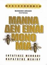 Εντατικές μέθοδοι παραγωγής μελιού - Beekos Bee Books (3 Bees)