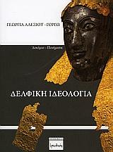 Δοκίμιο - ποιήματα - Ερωδιός