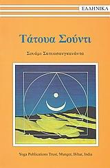 Η ταντρική πρακτική του εσωτερικού εξαγνισμού - Garuda Hellas