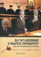 Και γιατί χρεωκόπησε η Ελλάδα: Καλόπιστη κριτική στο σχετικό βιβλίο του κ. Π. Τζίφρα - Πελασγός