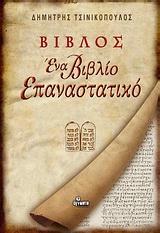 10+4 πρωτοποριακές και ριζοσπαστικές ιδέες: Δοκίμιο για τη μεταφυσική της Βίβλου και για τη συμβολή της στη διαμόρφωση του δυτικ - Άγνωστο
