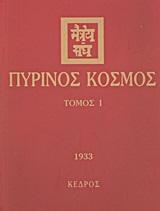 1933 - Κέδρος