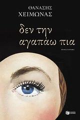 Μυθιστόρημα - Εκδόσεις Πατάκη