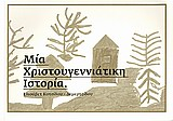 - Δεμερτζίδης