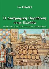 Ιστορικές και πολιτιστικές διαδρομές - Βήτα Ιατρικές Εκδόσεις
