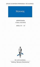 Βιβλία 36-42 - Κάκτος