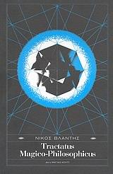 Μια έρευνα πάνω στα θεμέλια της λογικής του δυτικού κόσμου και μια απόπειρα σκιαγράφησης μιας μελλοντικής ουτοπίας - Μαγικό Κουτί & Fata Morgana