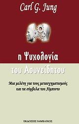 Μελέτη για τους μετασχηματισμούς και τα σύμβολα του λίμπιντο - Ιάμβλιχος