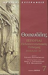 Πελοποννησιακός πόλεμος: Βιβλίο Η΄ - Ζήτρος