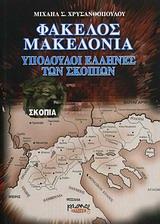 Υπόδουλοι Έλληνες των Σκοπίων - Κάδμος