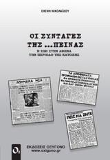 Η ζωή στην Αθήνα της περίοδο της Κατοχής - Οξυγόνο