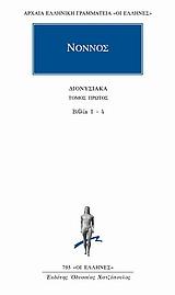 Βιβλία 1-4 - Κάκτος