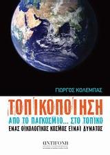 Ένας οικολογικός κόσμος είναι δυνατός - Αντιγόνη
