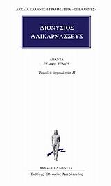 Ρωμαϊκή αρχαιολογία Η΄ - Κάκτος