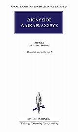 Ρωμαϊκή αρχαιολογία Ι΄ - Κάκτος
