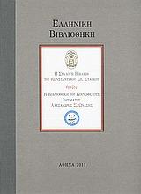 Η συλλογή βιβλίων του Κωνσταντίνου Σπ. Στάικου