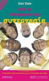 Οδηγός για το μετασχηματισμό της σύγκρουσης των νέων σε συνεργασία - Αλφάβητο Ζωής