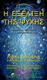 Βιβλίο και πρόγραμμα διαλογισμών σε 7 CD - Αλφάβητο Ζωής