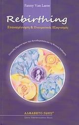 Ουσιώδη βήματα προς την αυτοθεραπεία και τη φυσική κάθαρση - Αλφάβητο Ζωής