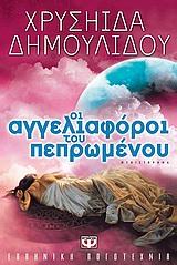 Μυθιστόρημα - Ψυχογιός