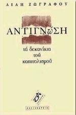 Τα δεκανίκια του καπιταλισμού - Αλεξάνδρεια