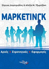 Αρχές - Στρατηγικές - Εφαρμογές - Rosili