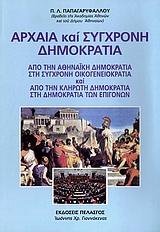 Από την αθηναϊκή δημοκρατία στη σύγχρονη οικογενειοκρατία και από την κληρωτή δημοκρατία στη δημοκρατία των επιγόνων - Πελασγός