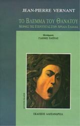 Μορφές της ετερότητας στην Αρχαία Ελλάδα: Άρτεμις
