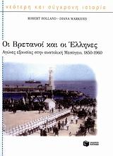 Αγώνες εξουσίας στην ανατολική Μεσόγειο