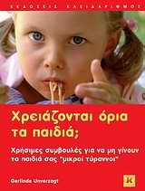 """Χρήσιμες συμβουλές για να μη γίνουν τα παιδιά σας """"μικροί τύραννοι"""" - Κλειδάριθμος"""