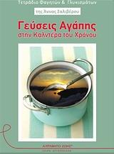 Τετράδιο φαγητών και γλυκισμάτων - Αλφάβητο Ζωής
