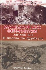Απρίλιος 1941: Η εποποΐα των οχυρών μας: Συγκλονιστική περιγραφή δημοσιευθείσα εις την Ελλάδα κατά τον Οκτώβριον του 1943 εις μυ - Ελεύθερη Σκέψις