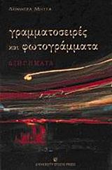 Διηγήματα - University Studio Press