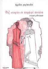 Ιστορικό μυθιστόρημα - Λεξίτυπον