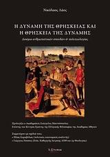 Δοκίμιο ανθρωπιστικών σπουδών και πολιτειολογίας - Λεξίτυπον