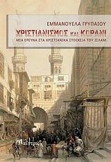 Μια έρευνα στα χριστιανικά στοιχεία του ισλάμ - Μαΐστρος