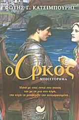 """Μυθιστόρημα: Βασισμένο στην παραλογή """"Του νεκρού αδερφού"""" - Ωκεανός"""
