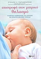 Οδηγός επιβίωσης για γονείς και για επαγγελματίες υγείας - Εκδόσεις Πατάκη