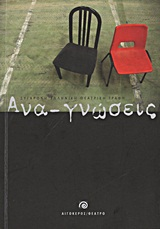 Σύγχρονη ελληνική θεατρική γραφή - Αιγόκερως