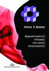 - Ζαχαράκης Κ. Μ.