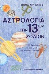 Ο οφιούχος το νέο ζώδιο του ζωδιακού κύκλου - Klaudios Ptolemaios Publications