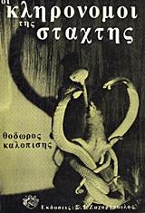 Τράγων ωδή σε 4 πράξεις - Ζαχαρόπουλος Σ. Ι.