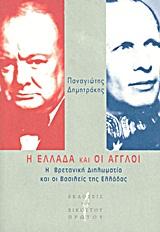 Η βρετανική διπλωματία και οι βασιλείς της Ελλάδας - Εκδόσεις του Εικοστού Πρώτου