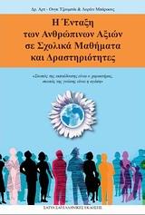 - Σάτυα Σάι Ελληνικές Εκδόσεις