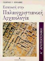 Αρχιτεκτονική - University Studio Press