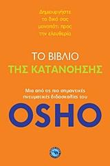 Δημιουργήστε το δικό σας μονοπάτι προς την ελευθερία: Μια από τις πιο σημαντικές πνευματικές διδασκαλίες του Osho - Ενάλιος