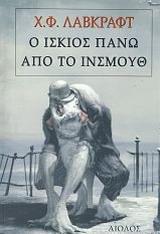 - Αίολος