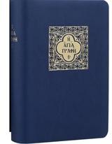 Παλαιά και Καινή Διαθήκη - Ελληνική Βιβλική Εταιρία