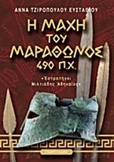 """""""Εστρατήγει Μιλτιάδης Αθηναίος"""" - Γεωργιάδης - Βιβλιοθήκη των Ελλήνων"""