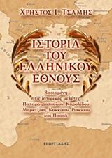 Βασισμένη στις ιστορικές μελέτες Παπαρρηγοπούλου